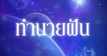 ฝันว่าท้อง mthai